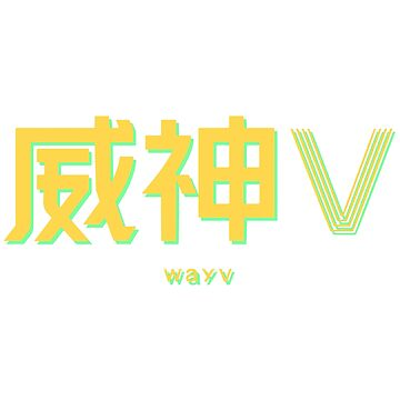 nct wayv logo neon de softseb
