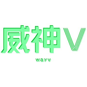 nct wayv logo neon green de softseb
