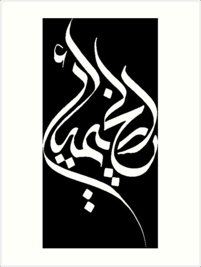 Arabic Writing Art Prints By Elpano