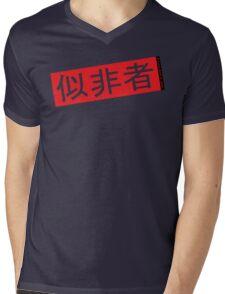 似非者 Mens V-Neck T-Shirt
