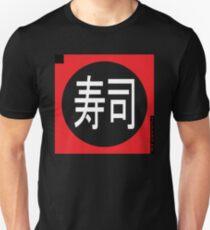 寿司 - sushi T-Shirt