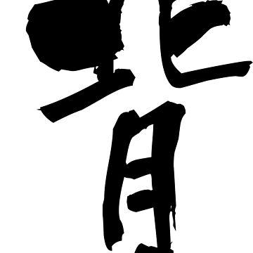 "背 (se) - ""height, stature"" (noun) — Japanese Shodo Calligraphy by djakri"