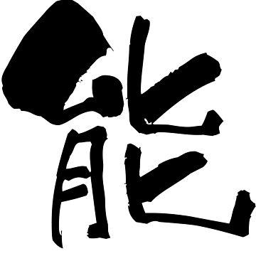 "能 (nou) - ""noh play"" (noun) — Japanese Shodo Calligraphy by djakri"