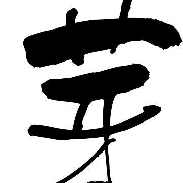 """芽 (me) - """"bud, sprout"""" (noun) — Japanese Shodo Calligraphy by djakri"""