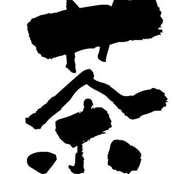 """茶 (cha) - """"tea (plain form)"""" (noun) — Japanese Shodo Calligraphy by djakri"""