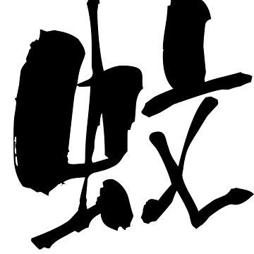 "蚊 (ka) - ""mosquito"" (noun) — Japanese Shodo Calligraphy by djakri"