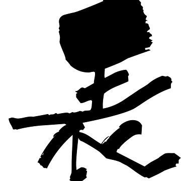"表 (hyou) - ""table, list"" (noun) — Japanese Shodo Calligraphy by djakri"