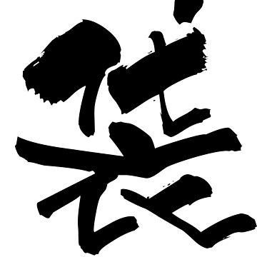 """袋 (fukuro) - """"bag, sack"""" (noun) — Japanese Shodo Calligraphy by djakri"""