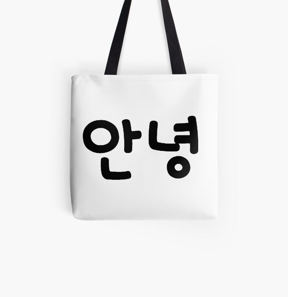 Korean Annyeong (Hello in Korean) black text All Over Print Tote Bag