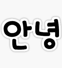 Korean Annyeong (Hello in Korean) black text Sticker