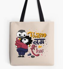 Thand Lag Ri Hai - Baby it's cold Outside Tote Bag