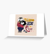 Thand Lag Ri Hai - Baby it's cold Outside Greeting Card