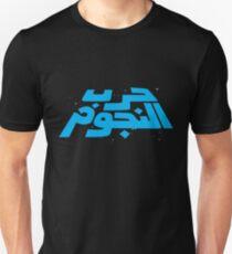 War in the Stars Arabic - Blue Retro Logo on Starfield Unisex T-Shirt