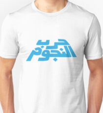 War in the Stars Arabic - Blue Retro Logo  Unisex T-Shirt