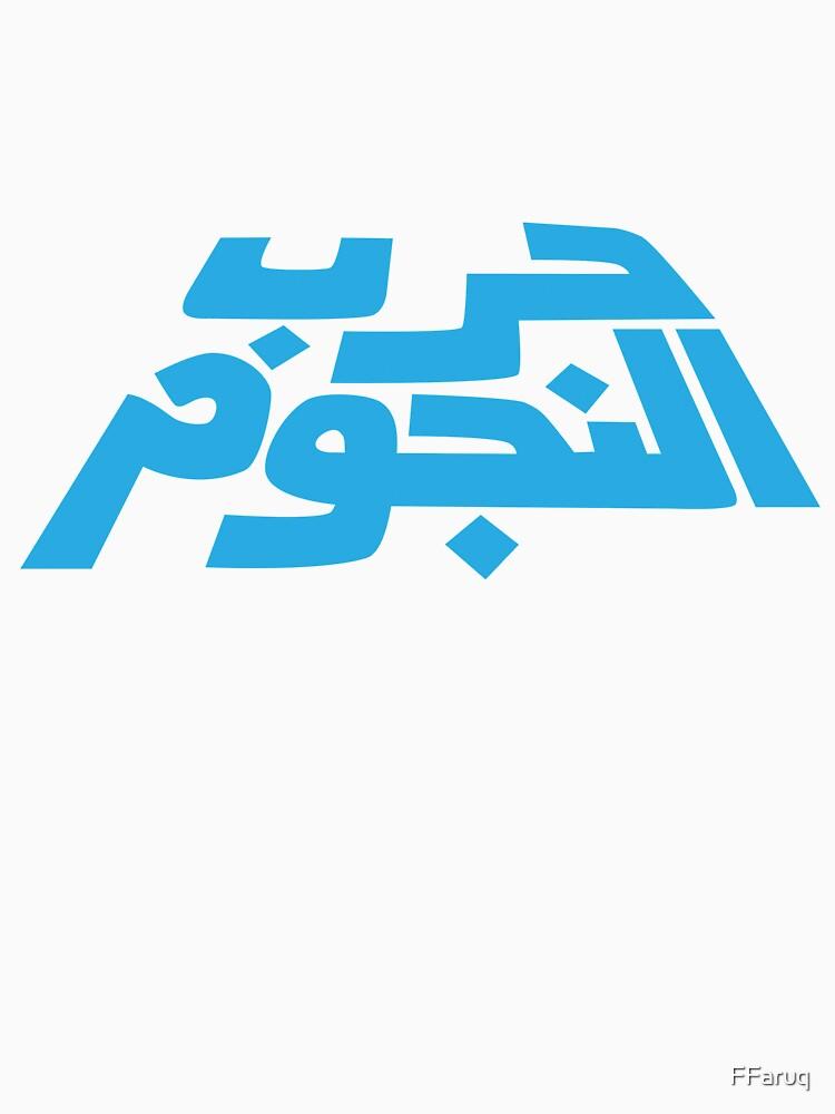 War in the Stars Arabic - Blue Retro Logo  by FFaruq