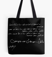 Damascus poem by Nizar Qabbani نزار قباني Tote Bag