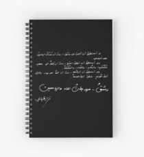 Damascus poem by Nizar Qabbani نزار قباني Spiral Notebook