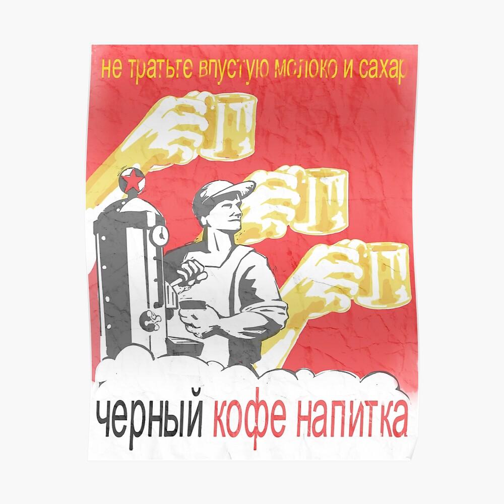 Kommunistischer Kaffee Poster