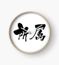 "Reloj 所属 (shozoku) - ""belonging, attachment"" (verbal noun) — Japanese Shodo Calligraphy"