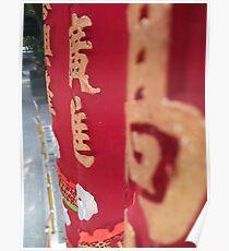 Ngong Ping Incense Poster