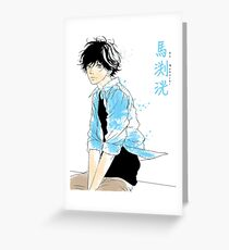 Blue Spring Ride Greeting Card