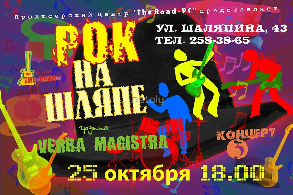 poster for musical a concert by natoly