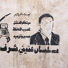 Symbols on the wall (12) - a wall in Zabid by Marjolein Katsma