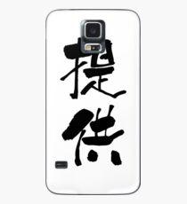 """提供 (teikyō) - """"offer, provide"""" (verbal noun) — Japanese Shodo Calligraphy Hülle & Klebefolie für Samsung Galaxy"""