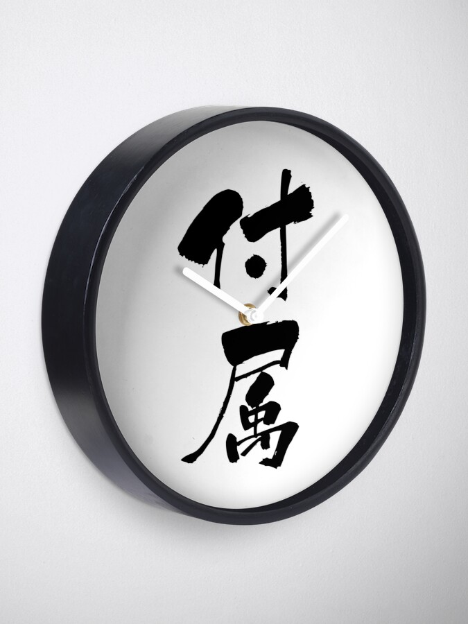"Vista alternativa de Reloj 付属 (fuzoku) - ""attachment, belonging"" (verbal noun) — Japanese Shodo Calligraphy"