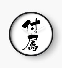 "Reloj 付属 (fuzoku) - ""attachment, belonging"" (verbal noun) — Japanese Shodo Calligraphy"