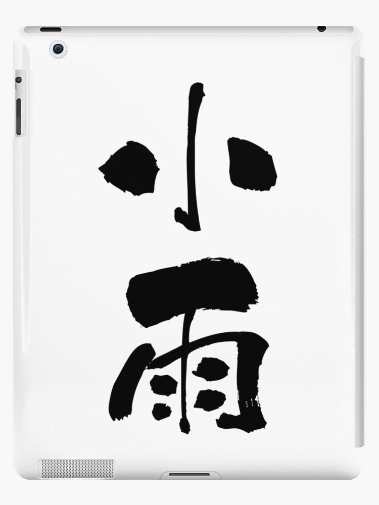 """小雨 (kosame) - """"drizzle"""" (noun) — Japanese Shodo Calligraphy von Scott Hamilton"""