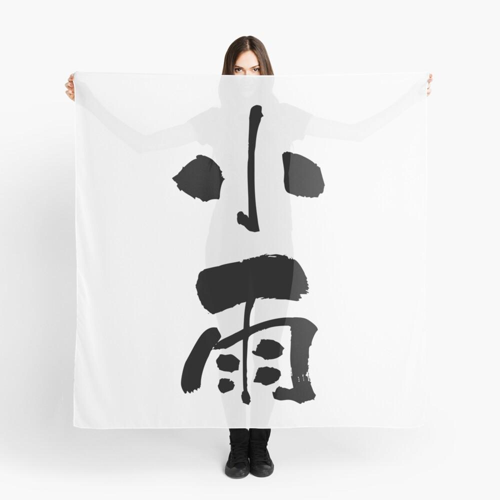 """小雨 (kosame) - """"drizzle"""" (noun) — Japanese Shodo Calligraphy Tuch"""