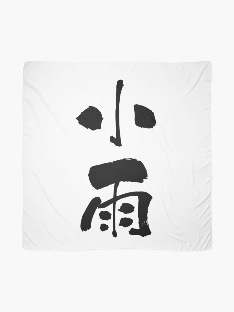 """Alternative Ansicht von 小雨 (kosame) - """"drizzle"""" (noun) — Japanese Shodo Calligraphy Tuch"""