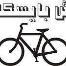 Dilesh Bicyclish دلش بایسکلش - Non of your business by afghanmemes