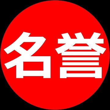 Honor del caracter japonés de ArtjomDesign