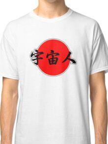 Alien Japanese Kanji Classic T-Shirt