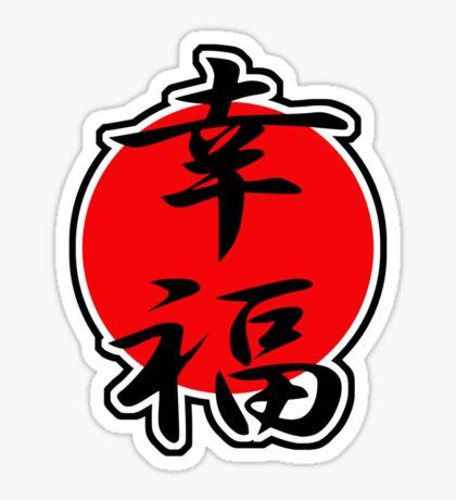 Happiness Japanese Kanji Sticker