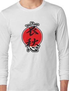 Indefinable Sadness Japanese Kanji Long Sleeve T-Shirt