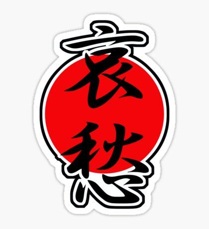 Indefinable Sadness Japanese Kanji Sticker
