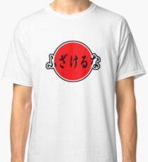 Don't Be Stupid! Japanese kanji Classic T-Shirt