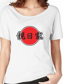 Japanophile Japanese Kanji Women's Relaxed Fit T-Shirt