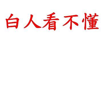 Bai Ren Kan Bu Dong - Caucasians Don't Understand by noirty