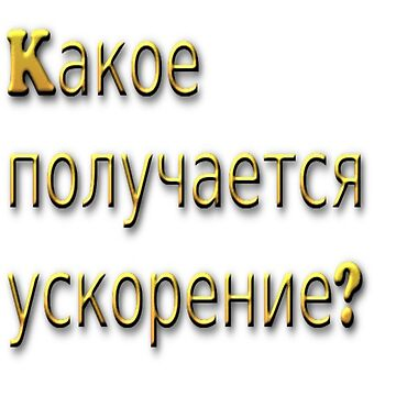 #Text #Font #Banner #Какое получается ускорение symbol sign alphabet  by znamenski