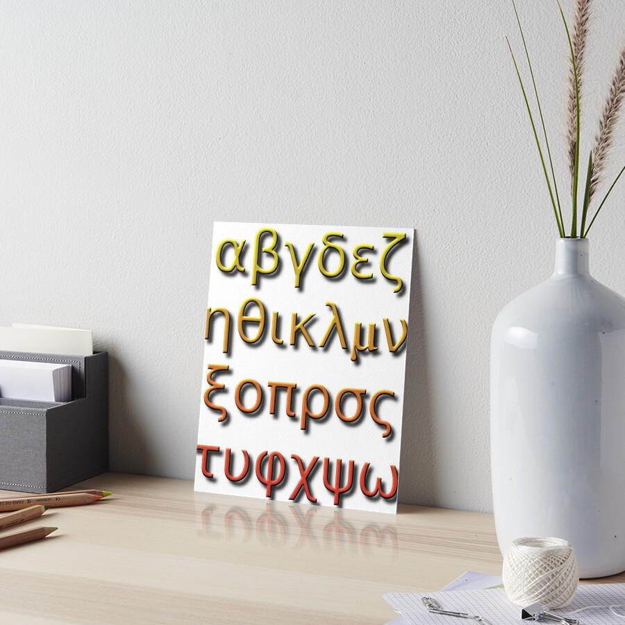 Greek alphabet Α α Β β Γ γ Δ δ Ε ε Ζ ζ Η η Θ θ Ι ι Κ κ Λ λ Μ μ Ν ν Ξ ξ Ο ο Π π Ρ ρ Σ σ/ς Τ τ Υ υ Φ φ Χ χ Ψ ψ Ω ω Art Board Print