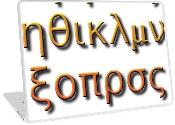 Greek alphabet Α α Β β Γ γ Δ δ Ε ε Ζ ζ Η η Θ θ Ι ι Κ κ Λ λ Μ μ Ν ν Ξ ξ Ο ο Π π Ρ ρ Σ σ/ς Τ τ Υ υ Φ φ Χ χ Ψ ψ Ω ω by znamenski