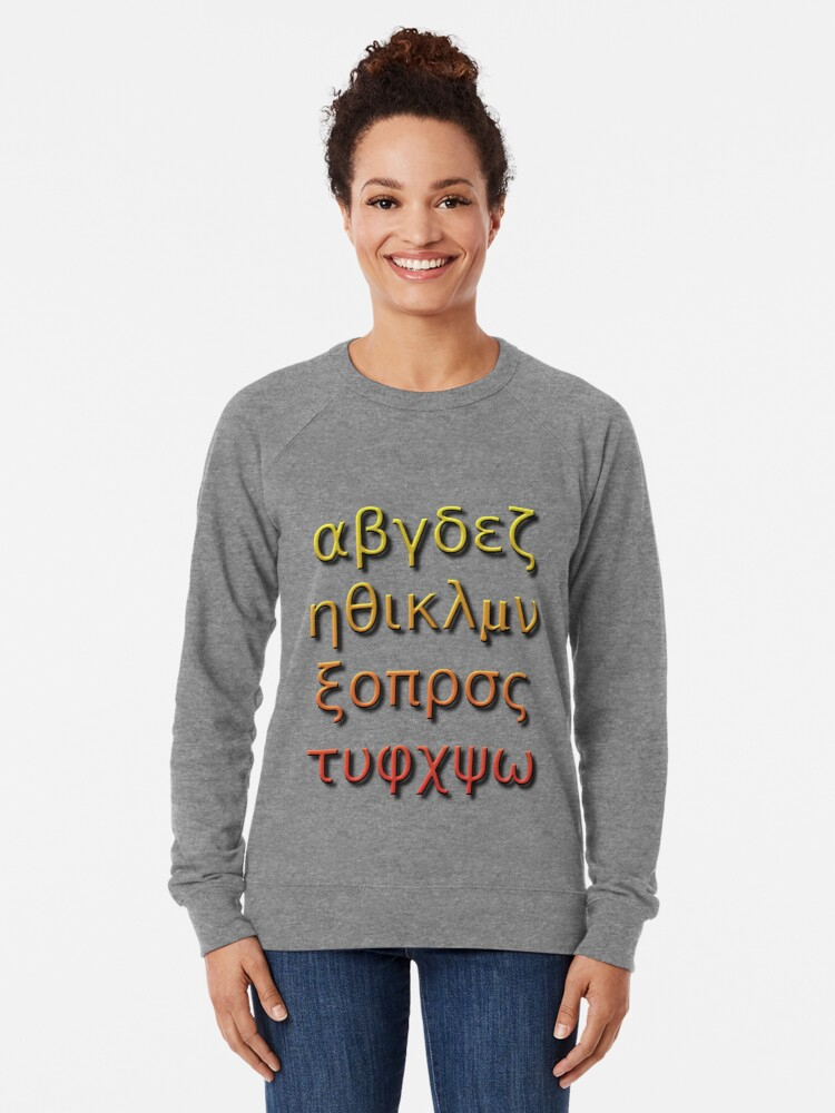 Alternate view of Greek alphabet Α α Β β Γ γ Δ δ Ε ε Ζ ζ Η η Θ θ Ι ι Κ κ Λ λ Μ μ Ν ν Ξ ξ Ο ο Π π Ρ ρ Σ σ/ς Τ τ Υ υ Φ φ Χ χ Ψ ψ Ω ω Lightweight Sweatshirt