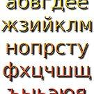 Алфавит, азбука,Russian alphabet а б в г д е ё ж з и й к л м н о п р с т у ф х ц ч ш щ ъ ы ь э ю я by znamenski