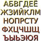 Алфавит, азбука, Russian alphabet, а,б,в,г,д,е,ё,ж,з,и,й,к,л,м,н,о,п,р,с,т,у,ф,х,ц,ч,ш,щ,ъ,ы,ь,э,ю,я by znamenski