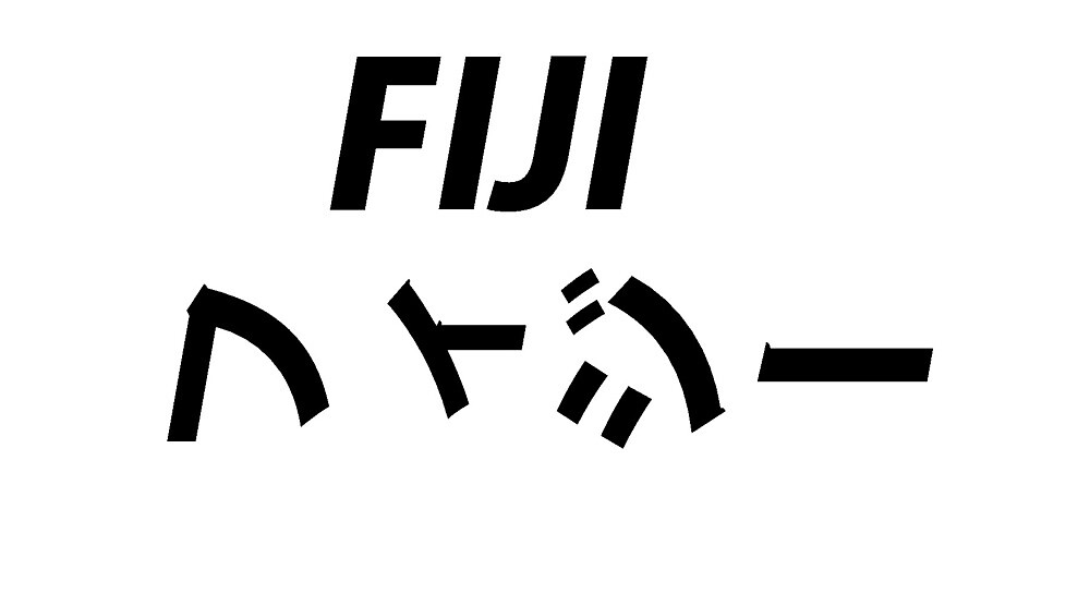 FIJIフィジー by AestheticWords
