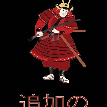 "Samurai With ""Extra"" Slogan In Japanese by leeseylee"